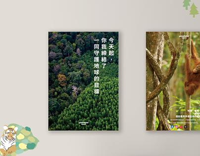 台灣綠色和平組織On the Street Poster海報插畫設計森林篇|poster design