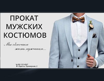 Баннеры для Проката мужских костюмов