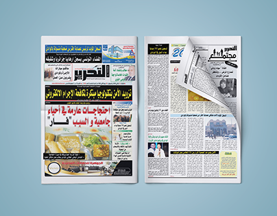 Al-tahrir Newspaper