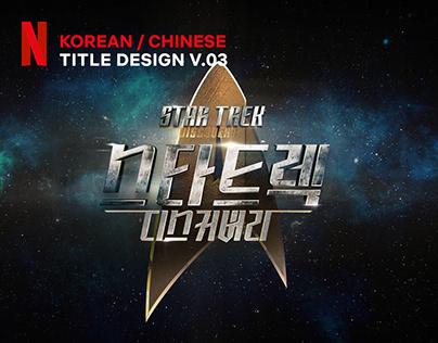 NETFLIX KOREAN/CHINESE TITLE DESIGN VOL 3