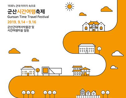 축제 리브랜딩/ 군산 시간여행축제 아이덴티티 디자인
