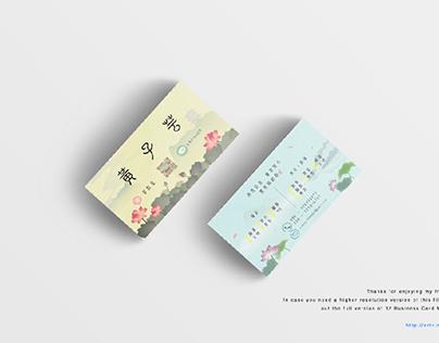 個人化名片設計 Business Card Design