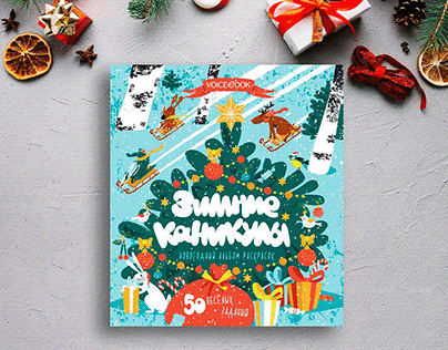 "New year's coloring book ""Winter vacation"""