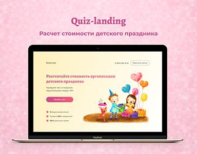 Quiz-lending расчет стоимости детского праздника
