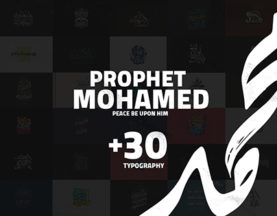 About Muhammad ( PBUH ) - A Month of Typography
