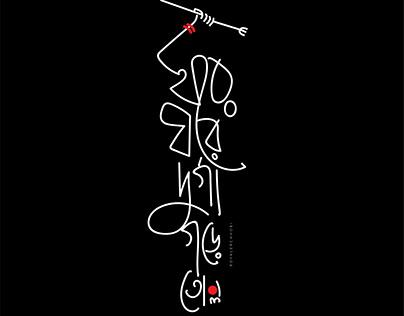 Ghore Ghore Durga Gore Tolo