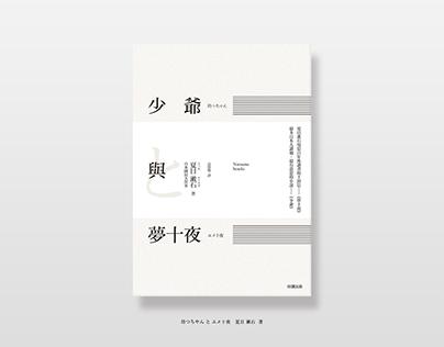 坊つちやん と ユメ十夜 書籍封面設計 [提案版本]
