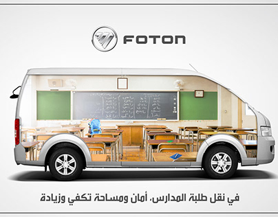 Foton..Your Backbone.