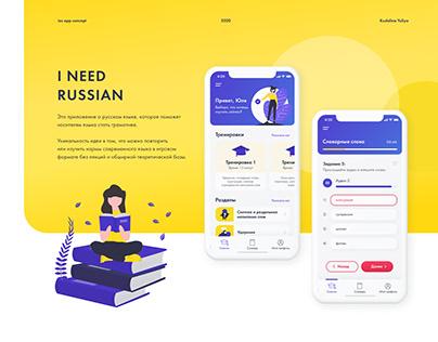 I NEED RUSSIAN - ios mobile app UX/UI