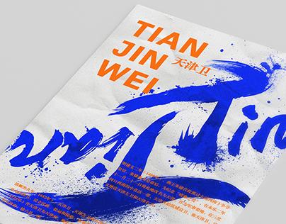 天津卫 / Tianjin Wei Poster.