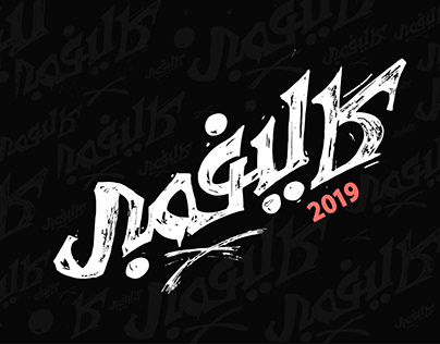 CALLIVEMBER 2019 | Arabic Calligraphy
