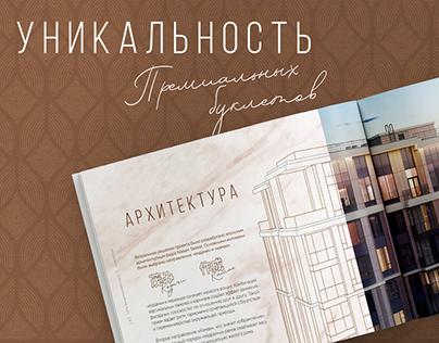 Дизайн премиальных буклетов объектов LIFE