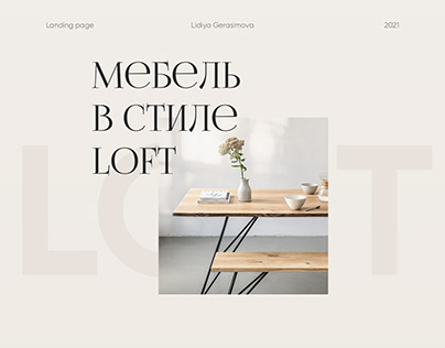 Landing page for loft style furniture