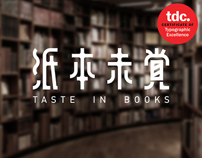 纸本未觉二手书店 TASTE IN BOOKS