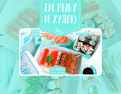 I eat fish and lose weight. Sushi online store
