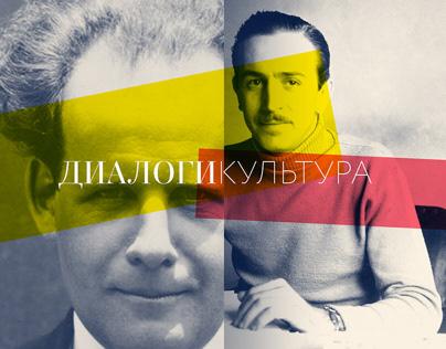Dialogues. Promo 2017-18 / TV «RUSSIA-CULTURE»