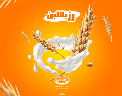 milk and wheat social ads