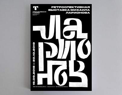 Poster for the Mikhail Larioniv exhibition
