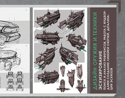 Дизайн оружия и техники. Плакат. Проект с университета