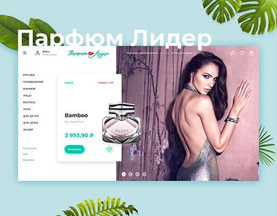 Online store of cosmetics and perfumery. Парфюм-Лидер
