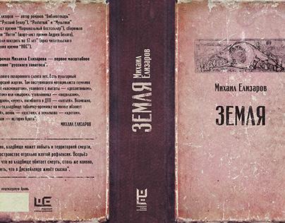Михаил Елизаров, РЕШ