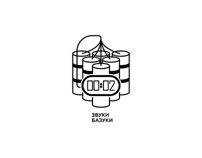 corporate identity ЗВУКИ-БАЗУКИ