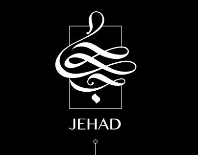 Modern Arabic Calligraphy done by eje Studio®