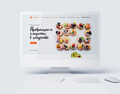 Website / Landing — Confectionery (Two Screen)