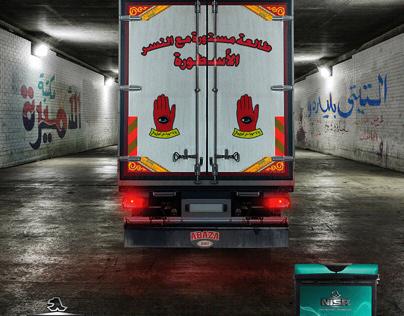 Nisr Batteries - Social media Campaign