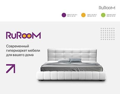 Концепция фирменного стиля гипермаркета мебели RuRoom