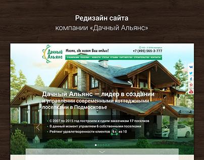 Сайт компании Дачный Альянс
