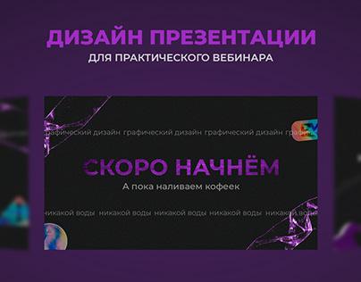 """Дизайн презентации для """"Сухого Вебинара"""" по дизайну"""