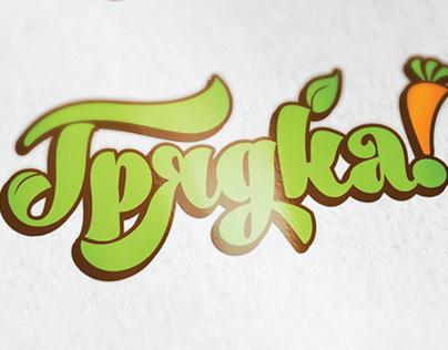 """""""Грядка"""" фермерские продукты. Логотип."""