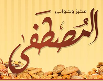 Al-Mostafa bakery (outdoor banners)-2019