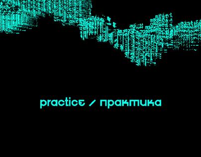Practice Free Font (Latin & Cyrillic)