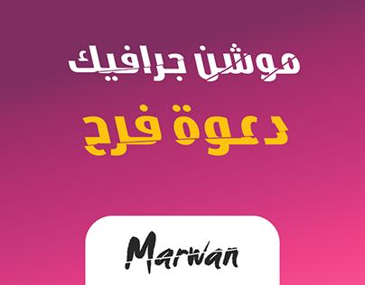 دعوة فرح موشن جرافيك