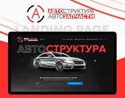 Landing Page | Автоструктура