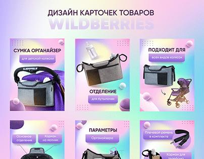 Карточки товаров для Wildberries