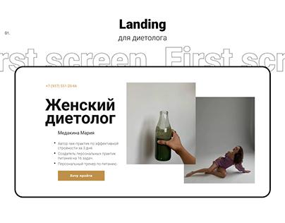 Лендинг диетологу | Landing page for nutritionist