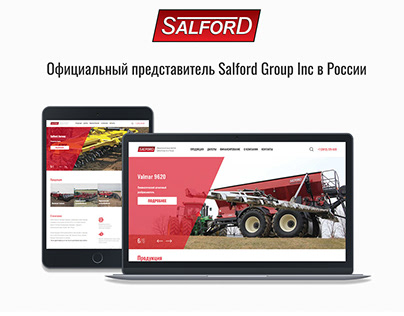 Salford Group Russia