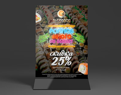 Дизайн тейбл-тента для ресторана японской кухни Ацумари