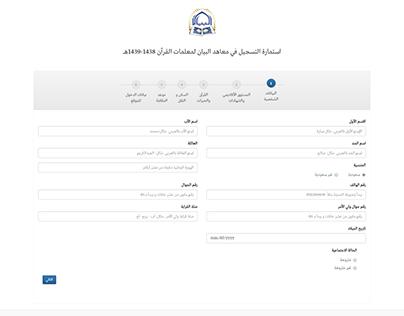 استمارة التسجيل في معاهد البيان لإعداد معلمات القرآن