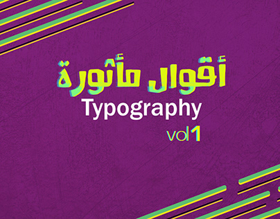 Typography | vol 1