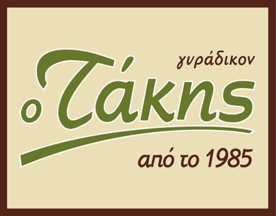 ο Τάκης - γυράδικον