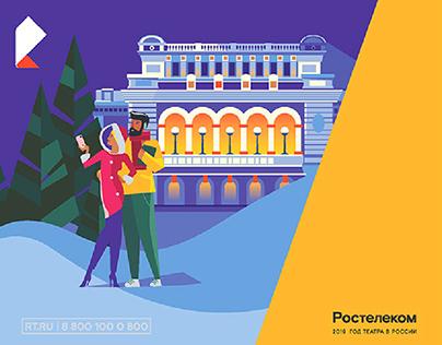 calendar Rostelecom 2019