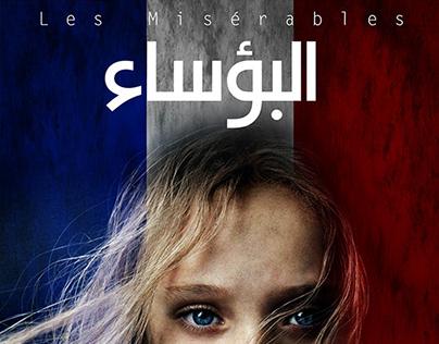 البؤساء - book cover