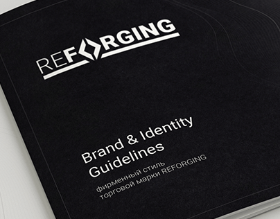 Brand book / Corporate identity guide for REFORGING