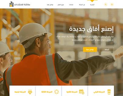 Construction Firm Website