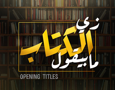 Zy El Ketab - Opening titles