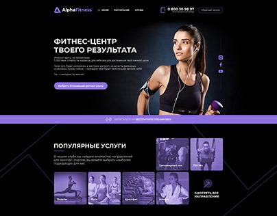 Фитнес центр AlphaFitness